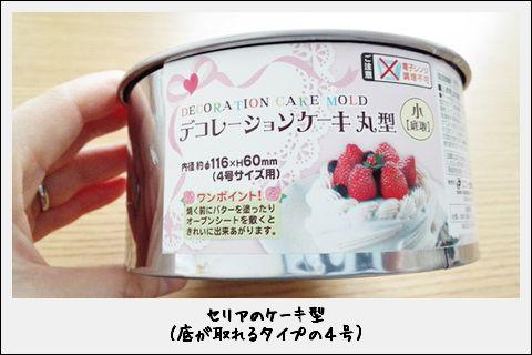 100円ショップセリアで購入した丸形のケーキ型