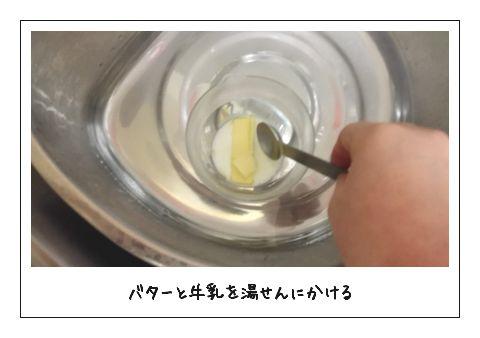 バターと牛乳を湯せんにかける