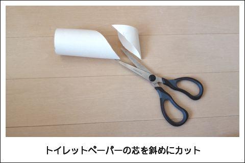 トイレットペーパーの芯をカット