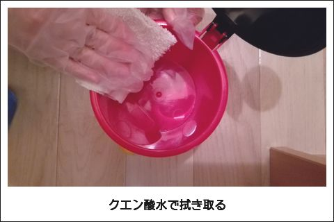 クエン酸水でサニタリーボックスを拭く