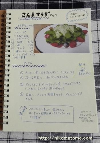 あと、わたしは料理初心者なので、魚のさばき方なんかもまとめています。 こういう技術的なことは、レシピとごちゃ混ぜにならないように、後ろのページから書いていっ