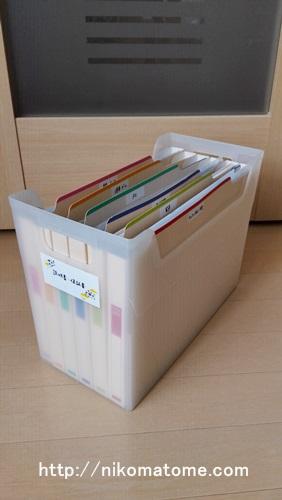 書類の収納はボックスに!これで説明書や保証書もスッキリ!