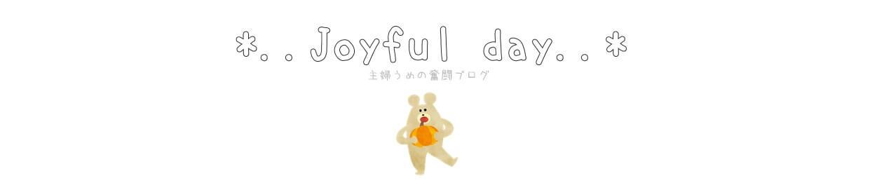 ..*JOYFUL DAY..* ~うめブログ~